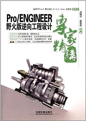 Pro/ENGINEER野火版逆向工程设计专家精讲.pdf
