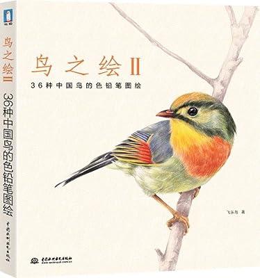 鸟之绘:36种中国鸟的色铅笔图绘.pdf