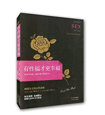 有性福才更幸福.pdf