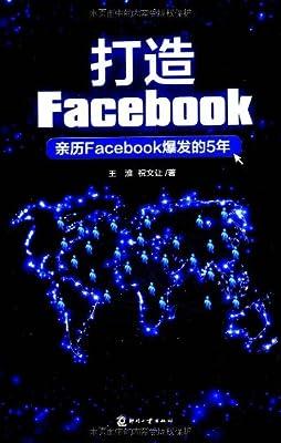 打造Facebook:亲历Facebook爆发的5年.pdf