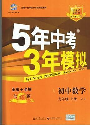 曲一线•5年中考3年模拟:初中数学2014版.pdf