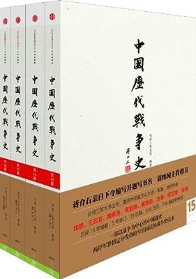 中国历代战争史•第6辑.pdf