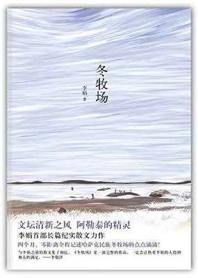 冬牧场.pdf