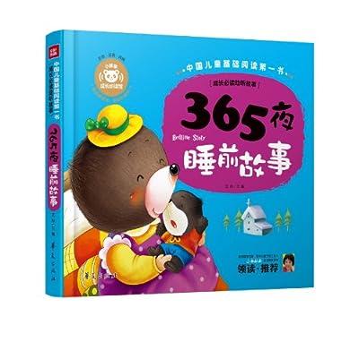 365夜睡前故事.pdf