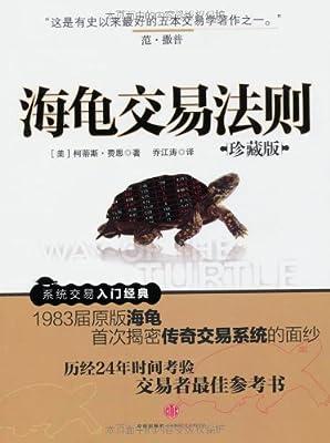 海龟交易法则.pdf