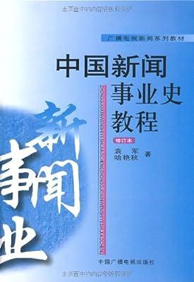 中国新闻事业史教程.pdf