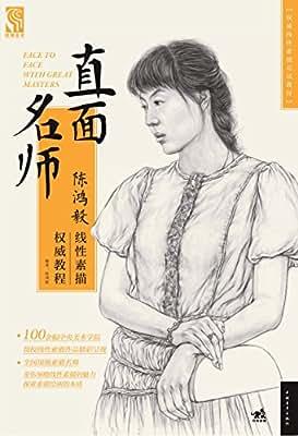 直面名师:陈鸿毅线性素描权威教程.pdf