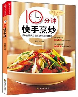 10分钟快手烹炒.pdf