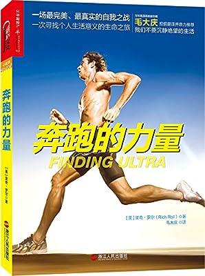 奔跑的力量.pdf