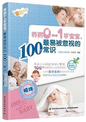 养育0-1岁宝宝,最易被忽视的100个常识.pdf