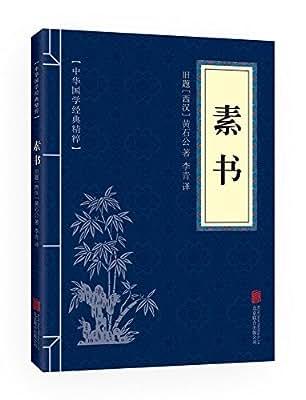 中华国学经典精粹·处世谋略必读本:素书.pdf