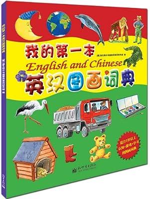我的第一本英汉图画词典.pdf