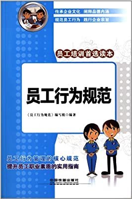 员工行为规范.pdf