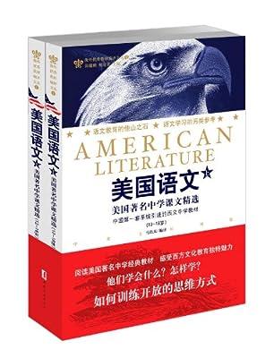 美国语文.pdf