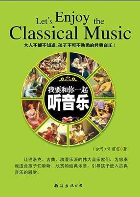 我要和你一起听音乐.pdf