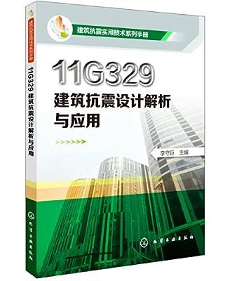 建筑抗震实用技术系列手册:11G329建筑抗震设计解析与应用.pdf