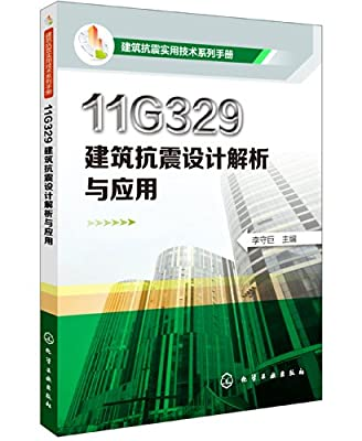 11G329建筑抗震设计解析与应用.pdf