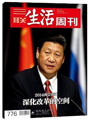三联生活周刊·深化改革的空间.pdf