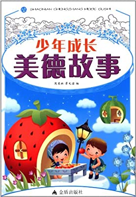 少年成长美德故事.pdf