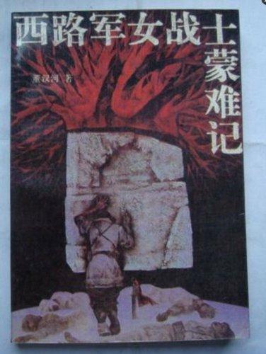 西路军女战士蒙难记_【图】《西路军女战士蒙难记》董汉河著大3