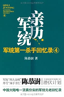 军统第一杀手回忆录4.pdf