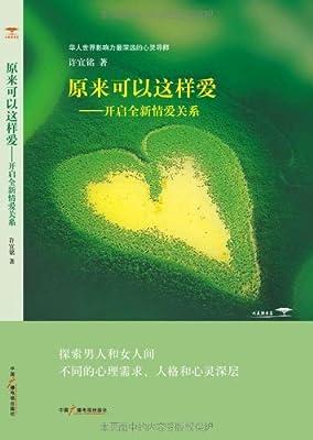 原来可以这样爱:开启全新情爱关系.pdf
