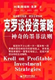 克罗谈投资策略