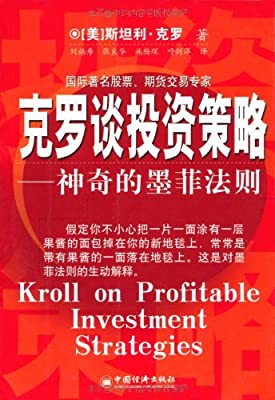 克罗谈投资策略.pdf