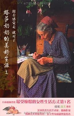 塔沙奶奶的美好生活1:跟着感觉走就对了.pdf