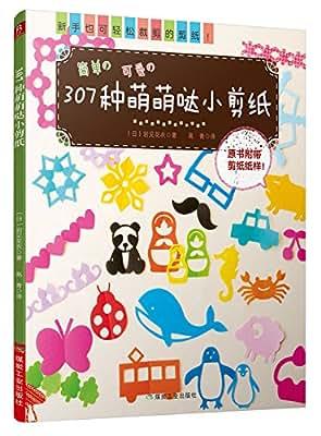 307种萌萌哒小剪纸.pdf