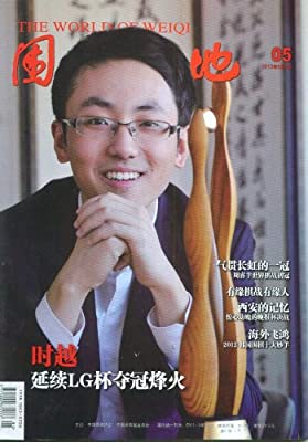 围棋天地).pdf