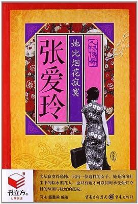 张爱玲:她比烟花寂寞.pdf
