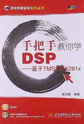 手把手教你学DSP:基于TMS320X281x.pdf