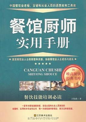 餐馆厨师实用手册.pdf