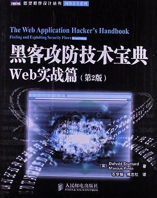 黑客攻防技术宝典:Web实战篇.pdf