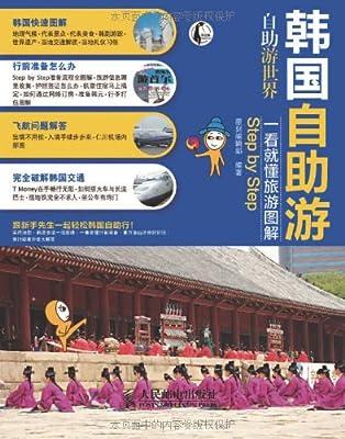 自助游世界:韩国自助游.pdf