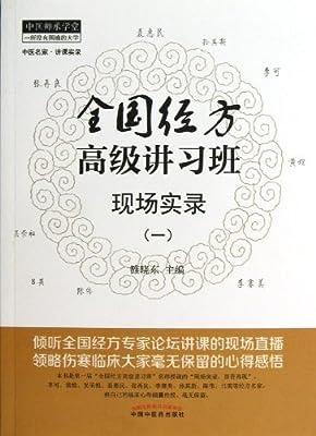 全国经方高级讲习班现场实录1.pdf