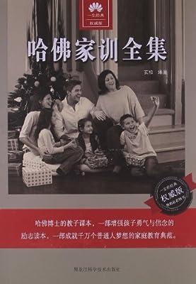 哈佛家训全集.pdf