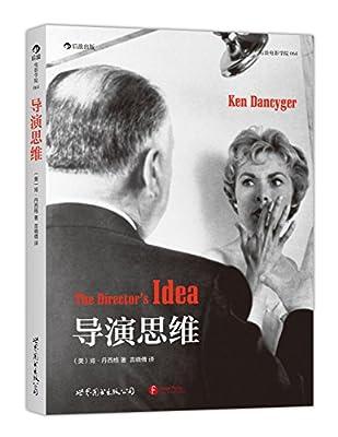 导演思维.pdf