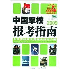 2009中国军校报考指南(含武警院校及国防生招生介绍):院校解读篇