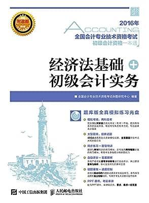 全国会计专业技术资格考试初级会计资格一本通:经济法基础+初级会计实务.pdf