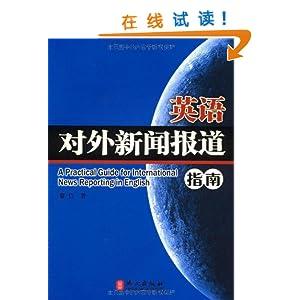 英语新闻,职业新闻人——特别是即将或刚刚从事中国国际传播的专业