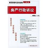 房产行政诉讼(行政类)/典型案例与法律适用