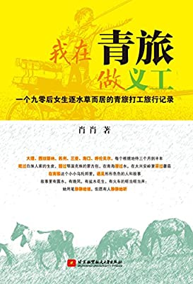 我在青旅做义工:一个九零后女生逐水草而居的青旅打工旅行记录.pdf