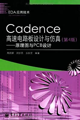 Cadence高速电路板设计与仿真:原理图与PCB设计.pdf