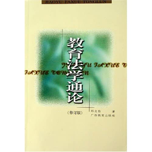 教育法学通论(修订版)