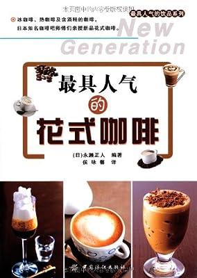 最具人气的花式咖啡.pdf