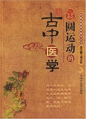 圆运动的古中医学.pdf