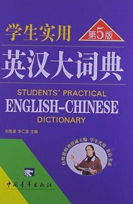 学生实用英汉大词典.pdf