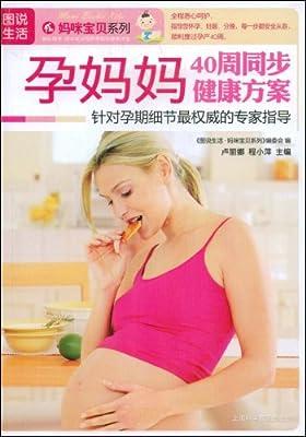 孕妈妈40周同步健康方案.pdf